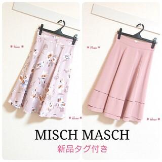 MISCH MASCH - 【新品タグ付き】MISCH MASCH*リバーシブルフレアスカート