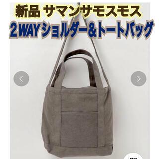SM2 - 新品 サマンサモスモス モカ ファスナー付 キャンバス ショルダー トートバッグ