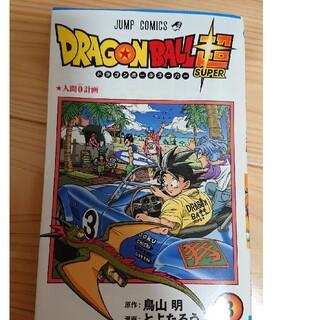 ドラゴンボール(ドラゴンボール)のDRAGON BALL超 巻3(少年漫画)