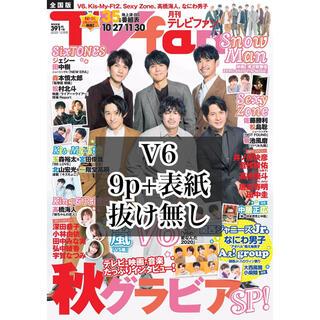 ブイシックス(V6)のTV fan 12月号 V6 表紙付き 抜け無し(専門誌)
