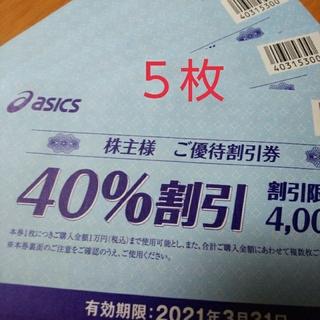 asics - アシックス  株主優待  40%割引券  5枚
