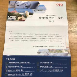 日本駐車場開発 株主優待券 1冊 ラクマパック送料無料(スキー場)