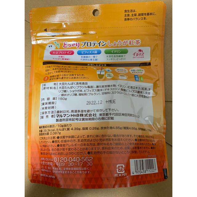 Maruman(マルマン)のどっさりプロテイン しょうが紅茶150g 食品/飲料/酒の健康食品(プロテイン)の商品写真
