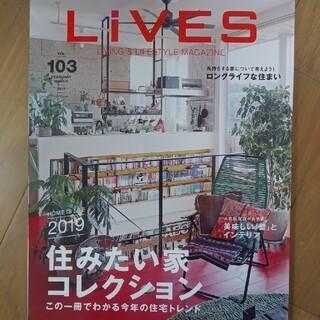 LiVES vol.103 住みたい家コレクション(専門誌)