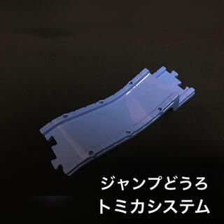 Takara Tomy - トミカ ミニカー どうろ トミカシステム ジャンプ道路