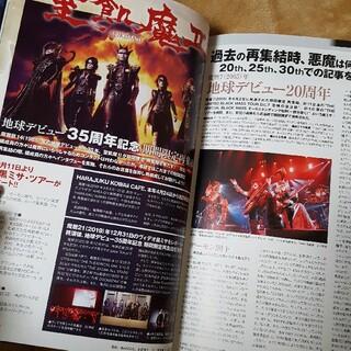 We ROCK 2020年 05月号(ミュージシャン)