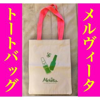 メルヴィータ(Melvita)の★新品★ メルヴィータ トートバッグ エコバッグ 送料無料 ポイント消化(トートバッグ)