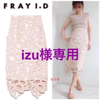 FRAY I.D - FRAY I.D*フレイアイディー*レースタイトスカート