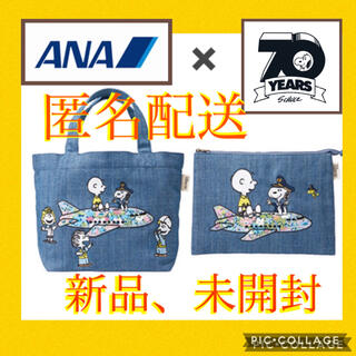 SNOOPY - 【ANA機内販売限定品】ピーナッツスヌーピーオリジナルトートバッグポーチセット