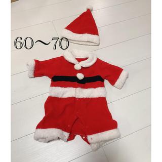 クリスマスサンタコスプレ帽子付き60サイズ70サンタクロース