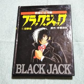 アキタショテン(秋田書店)の秋田CD文庫 ブラック・ジャック1 目撃者(アート/エンタメ)