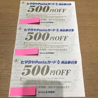 ヒマラヤPontaカード商品割引券