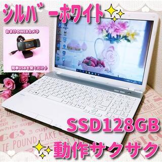 エヌイーシー(NEC)の人気のホワイト☆WEBカメラおまけ☆SSD☆ソフト多数☆即使用可能☆Win10(ノートPC)