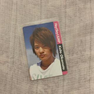 ヘイセイジャンプ(Hey! Say! JUMP)の岡本圭人 カレンダーカード(アイドルグッズ)