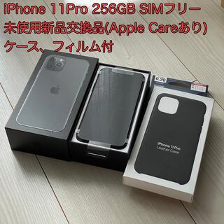Apple - 【新品交換品】iPhone 11Pro 256GB SIMフリー アップルケア有