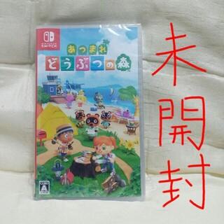 Nintendo Switch - あつまれどうぶつの森 switch ソフト   あつ森