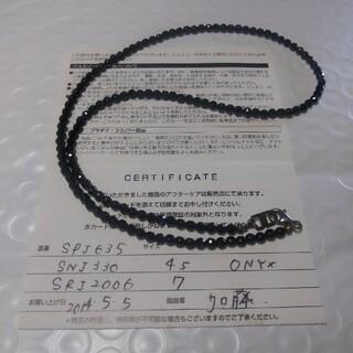 ジャスティンデイビス(Justin Davis)のJustin Davis Tiny Onix Chain 45cm(ネックレス)