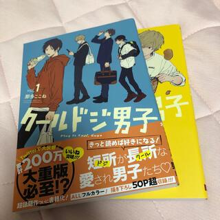 スクウェアエニックス(SQUARE ENIX)のクールドジ男子1〜2巻(女性漫画)