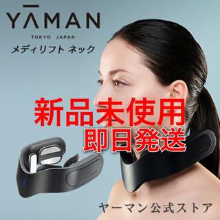 ヤーマン(YA-MAN)の新品未使用 YA-MAN ヤーマン メディリフト ネック(フェイスケア/美顔器)