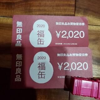 MUJI (無印良品) - 無印良品 MUJI 優待券 2020 商品券 ポイント消費 消化
