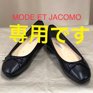 Mode et Jacomo - ❤︎美品❤︎ モード・エ・ジャコモ バレエシューズ/フラップパンプス