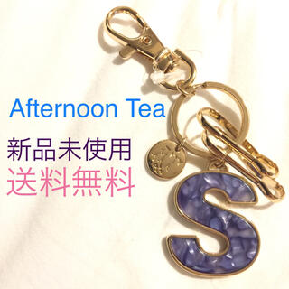 AfternoonTea - 定価 1,650円【AfternoonTea】キーリング イニシャル『S』