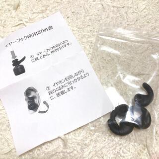 【新品・未使用】ワイヤレス イヤホン 用 イヤーフック 左右2セット