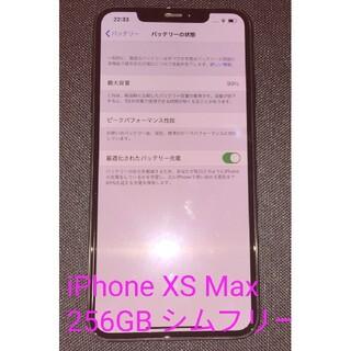 iPhone - SIMフリー アイフォンXs MAX 256GB 背面割れ iPhone max