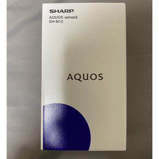 SHARP - AQUOS sense3 シルバーホワイト完全新品未開封品 SIMフリ