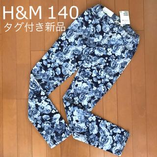 H&M - タグ付き新品 H&M コーデュロイパンツ 140
