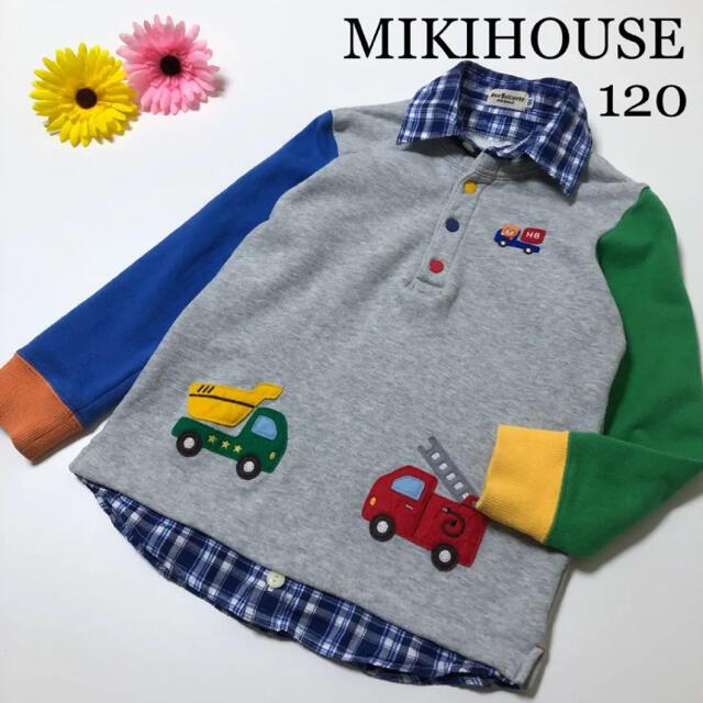 mikihouse(ミキハウス)の4点おまとめありごとう御座います!ミキハウス 重ね着風 トレーナー 120 キッズ/ベビー/マタニティのキッズ服男の子用(90cm~)(Tシャツ/カットソー)の商品写真