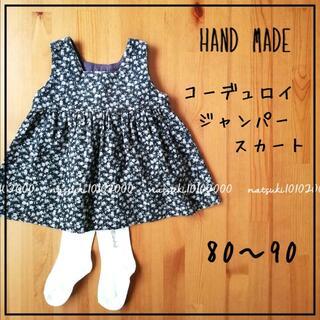 HANDMADE★コーデュロイ ワンピース 80 90