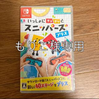 Nintendo Switch - 【美品】いっしょにチョキッと スニッパーズ プラス