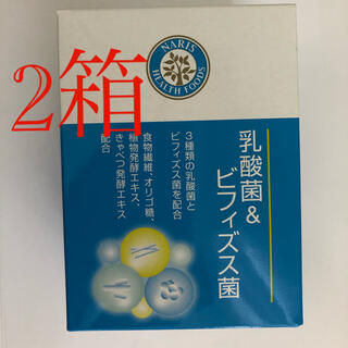 ナリスケショウヒン(ナリス化粧品)のナリス乳酸菌&ビフィズス菌 2箱(その他)