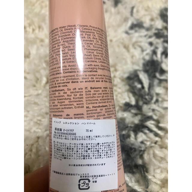 Aesop(イソップ)のAESOP イソップ レスレクション ハンドバーム 75ml コスメ/美容のボディケア(ハンドクリーム)の商品写真