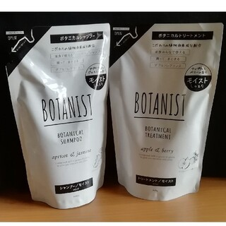ボタニスト(BOTANIST)のBOTANIST 詰め替え用 モイストシャンプー/トリートメントセット(シャンプー)