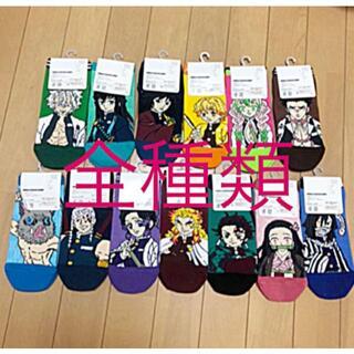 しまむら 鬼滅の刃 全種 13種 コンプリート 靴下