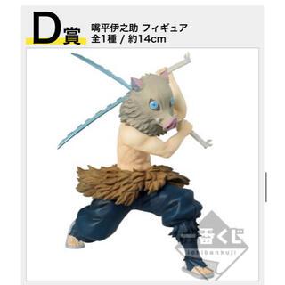 バンダイ(BANDAI)の鬼滅の刃 一番くじ 無限列車編 嘴平伊之助(アニメ/ゲーム)