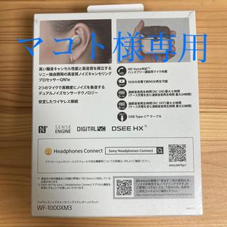 ソニー(SONY)のSONY WF-1000XM3 SM プラチナシルバー(ヘッドフォン/イヤフォン)