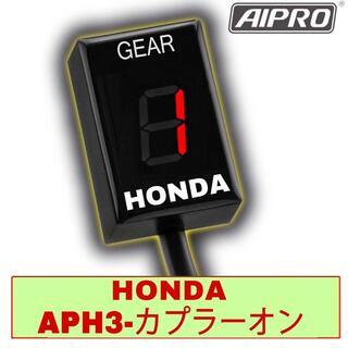 アイプロ製★シフトインジケーター APH3 赤 CB1300 SC40(パーツ)