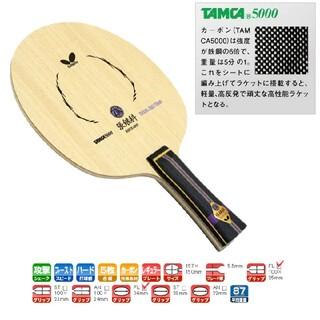 卓球 ラケット シェーク BUTTERFLY バタフライ 張継科 ラージ ボール(卓球)