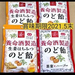風邪/インフルエンザ予防★養命酒製造のど飴 生姜はちみつのど飴/黒蜜ハーブ