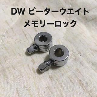 DW / SP2011 ビーターウェイト メモリーロック(ペダル)