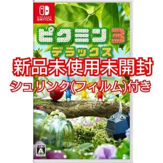 Nintendo Switch - 任天堂 Switch ピクミン3 デラックス 新品未使用未開封