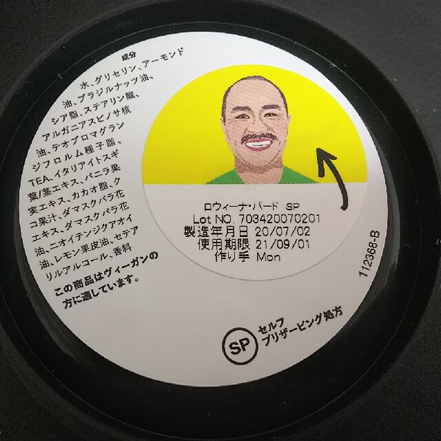 LUSH(ラッシュ)のLUSH ギフトセット コスメ/美容のボディケア(ボディソープ/石鹸)の商品写真