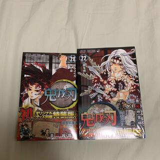 集英社 - 鬼滅の刃 20・22巻 特装版 同梱版セット