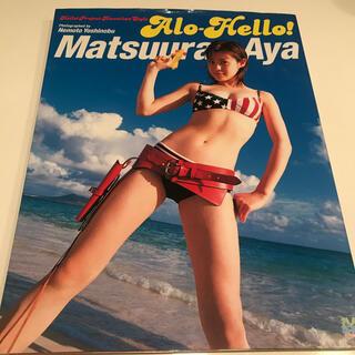 モーニングムスメ(モーニング娘。)のHello Project Hawaiian Alo-Hello松浦亜弥 写真集(趣味/スポーツ/実用)