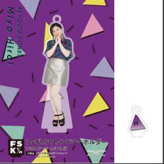 モーニングムスメ(モーニング娘。)の平井美葉 BEYOOOOONDS おうちでパーティー fsk  キーホルダー(アイドルグッズ)