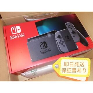 Nintendo Switch - 新品未開封☆Switch 任天堂スイッチ 本体  グレー ニンテンドー
