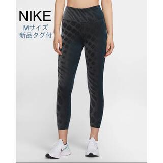 NIKE - 新品タグ付☆NIKEナイキ ランニングタイツ ロング ランニングディヴィジョン